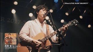 高橋優「ありがとう」期間生産限定盤特典DVDダイジェスト映像