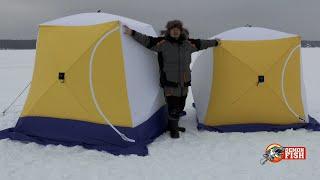 Палатка зимняя куб-2 двухслойная стэк