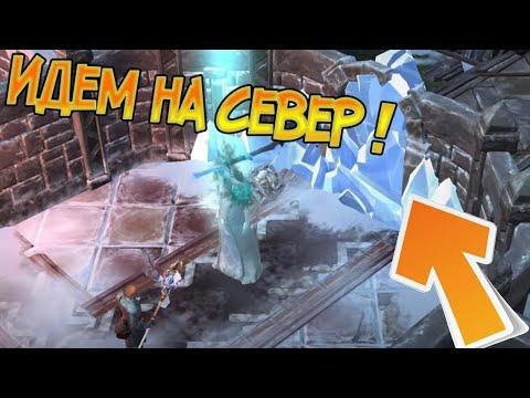 Обновление 1.7 которое изменит баланс всей игры ! Frostborn: Action RPG