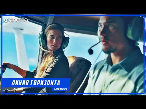 Линия горизонта ✔️ Русский трейлер (2020)