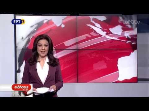 Τίτλοι Ειδήσεων ΕΡΤ3 19.00 | 10/12/2018 | ΕΡΤ