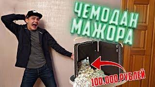 Купил На Аукционе Потерянный Чемодан МАЖОРА за 100.000 Рублей