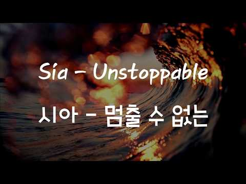 Sia - Unstoppable lyrics (wonder woman) download YouTube