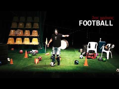 Football το παιχνίδι της ανθρωπότητας