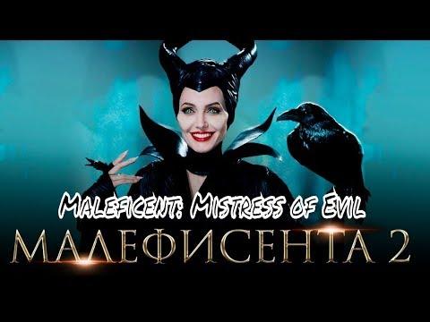 Малефисента 2: Владычица тьмы / Maleficent 2: Mistress of Evil