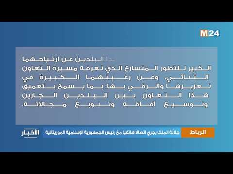 جلالة الملك يجري اتصالا هاتفيا مع رئيس الجمهورية الإسلامية الموريتانية