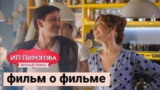 ИП Пирогова: фильм о фильме