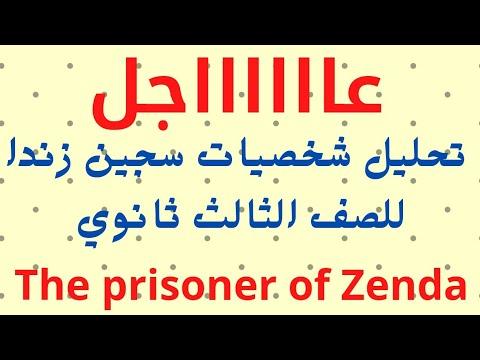 تحليل شخصيات سجين زندا The prisoner of Zenda للصف الثالث ثانوي. | مستر/ محمد الشريف | English الصف الثالث الثانوى الترمين | طالب اون لاين