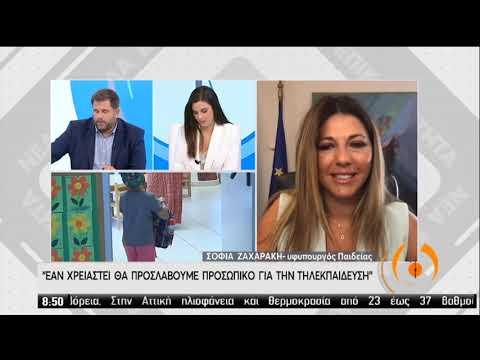 Σ. Ζαχαράκη στην ΕΡΤ: Τα παιδιά έχουν δείξει αξιοθαύμαστη προσήλωση στους κανόνες | 02/09/20 | ΕΡΤ