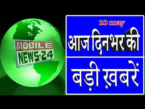 आज दिनभर की बड़ी ख़बरें | Today breaking news | Non stop news | samachar | News bulttein | Hindi news.