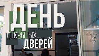 Дни Открытых Дверей в Европейской Школе Дизайна