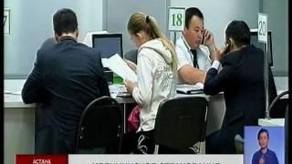 Казахстанцы могут устроиться на работу через  ЦОНы