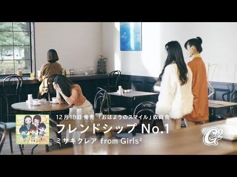 ミサキクレア(Misaki-Kurea) from Girls² - フレンドシップNo.1オリジナルCM「カップル篇」(Friendship No.1 Commercial - Couple)