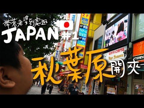 日本首發Vlog!統神夫妻倆去秋葉原到底有沒有夾到娃娃?【帶著老婆到處逛 #3】