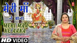 Meri Maa Ne Aana I SANGEETA GROVER I New Latest Devi Bhajan I Full HD Video Song