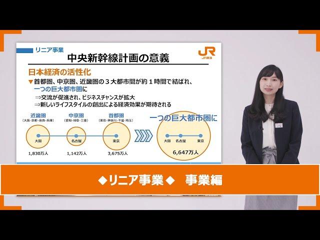 ◆リニア◆① 事業編【JR東海】