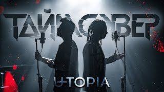 ТАйМСКВЕР feat. U-TOPIA - Мой серый город (Backstage)