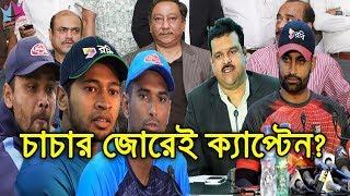 গরম খবর ফাঁস! যোগ্য হয়েও অবহেলিত মুশফিক ও রিয়াদ! ফর্মহীন তামিমই ক্যাপ্টেন!। Bangladesh vs Sri Lanka