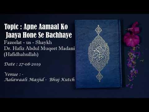 Apne Aamaal Ko Jaaya Hone Se Bachaaye-Shaykh Dr. Abdul Muqeet Madani