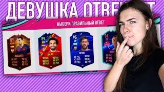 ДЕВУШКА УГАДЫВАЕТ КАРТОЧКИ В FIFA 19!