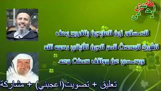 الشيخ زين العبدين بلافريج يحكي عن مواقف له مع الإمام الألباني رحمه الله