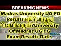 Madras University UG PG Results எப்பொழுது வெளிவரும்|University Of Madras UG PG Exam Results Date
