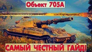 Объект 705А - САМЫЙ ЧЕСТНЫЙ ГАЙД!