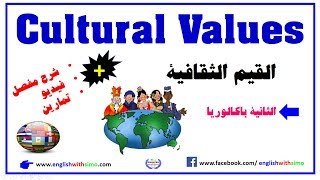 Cultural Vales Vocabulary by English With Simo معجم القيم الثقافية الثانية باكالوريا