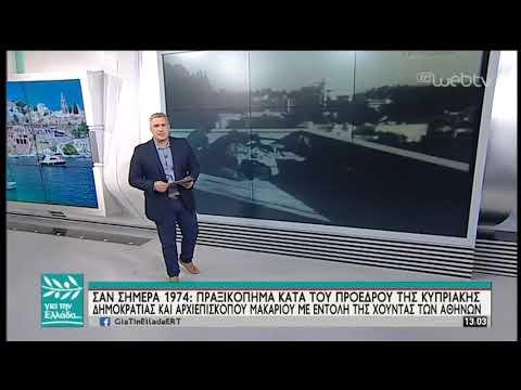 Σαν σήμερα 1974: Πραξικόπημα κατά Μακαρίου. Η εισαγωγή του Σπ. Χαριτάτου | 15/07/2019 | ΕΡΤ
