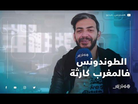 حمزة الفضلي دفعت فرقة إفريقية للغناء بالدارجة في أغنية ما ننساك.. الطوندونس فالمغرب كارثة