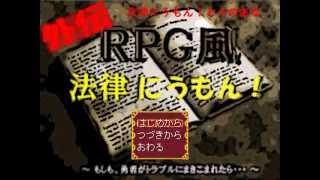 RPG風法律にうもん外伝~とらのあな~ちょこっとプレイ映像