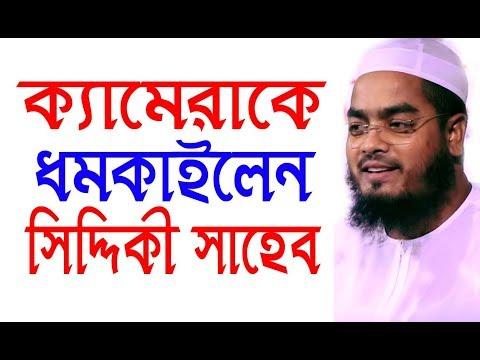 ক্যামেরার উদ্দেশ্যে হাফিজুর রহমানের কঠিন ধমক   Hafizur Rahman Siddiki   Amio Bani