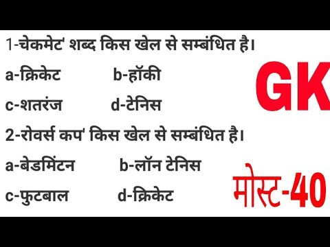 gk most important questions answers in hindi । gs । 2018