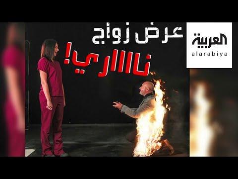 العرب اليوم - شاهد: بريطاني يشعل النار في جسده أمام حبيبته