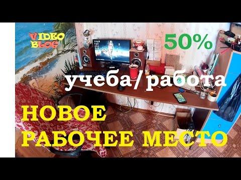Новое рабочее место (VideoBlog29.06.15)