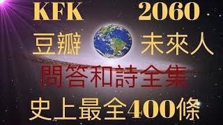 史上最全400條!首位華人穿越者 KFK2060 豆瓣未來人問答和詩全集!來自豆瓣(前286條)和KFK博客(後114條)。預言未來政治、科技、宗教、經濟、社會、人文、靈學等等