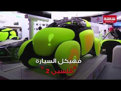 فيديو| سيارة مطاطية تمتص الصدمات في معرض طوكيو للسيارات
