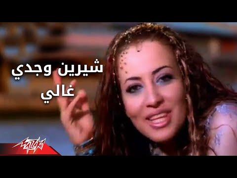 Ghale - Sherin Wagde غالي - شيرين وجدي