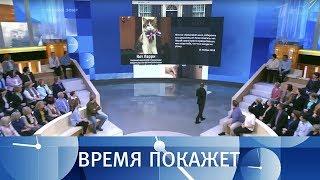 Черная метка для Терезы Мэй. Время покажет. Выпуск от 16.11.2018