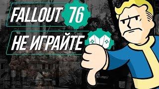Главные причины провала Fallout 76 | ТОП