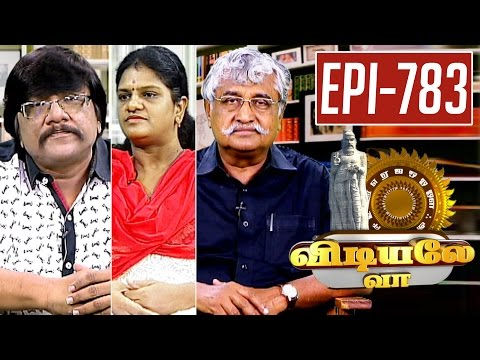 Vidiyale-Vaa-MorningTalk-Show-Kalaignar-TV-Epi-783-17-05-2016