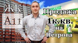 Продаем квартиру на Петрова 51. Обзор А11