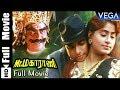 Mr Maharani Tamil Movie | Karthik | Vijayashanti | Brahmanandam | Tamil Movies