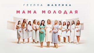 Фабрика - Мама молодая