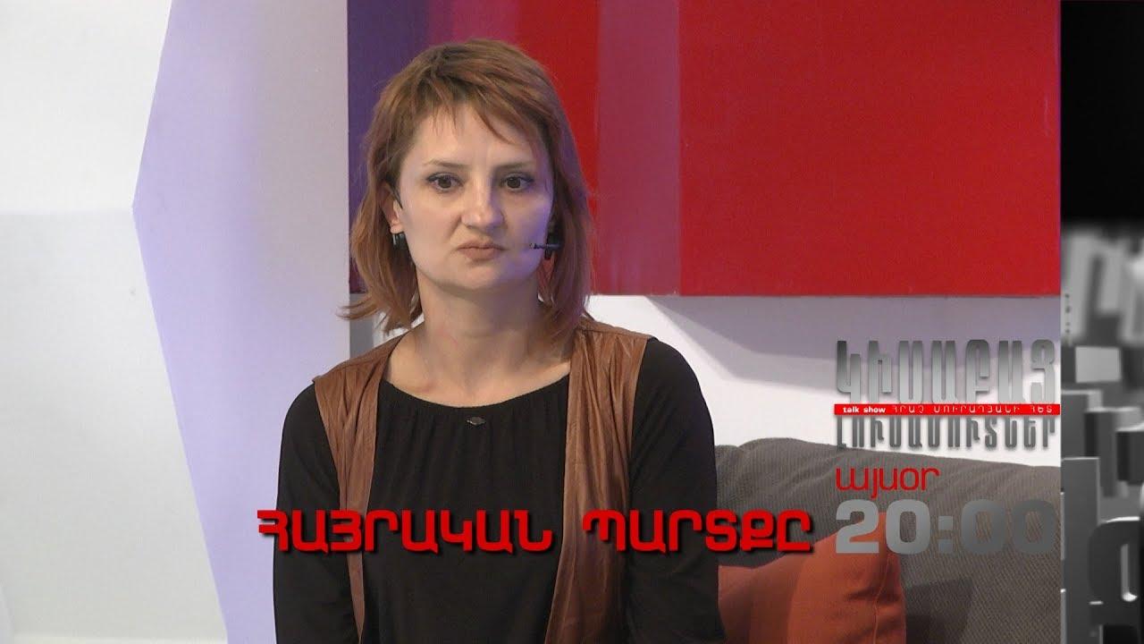Kisabac Lusamutner anons 06.12.17 Hayrakan Partqe