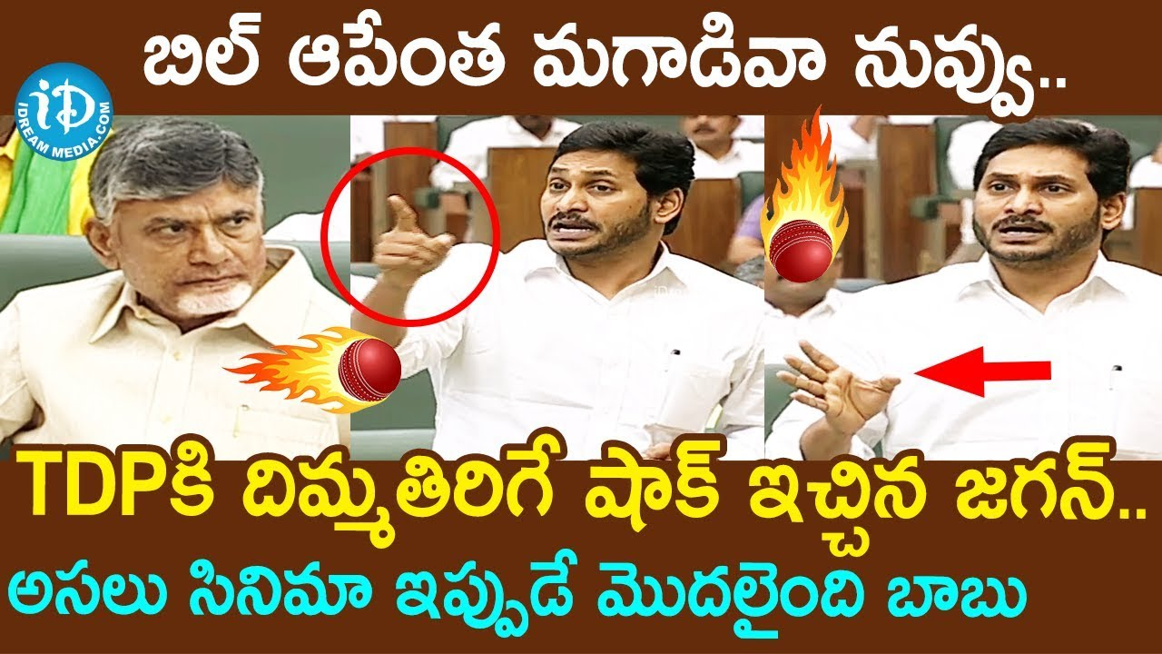 AP CM Jagan Speech About Decentralization Bill , AP Assembly Session LIVE, Day 4