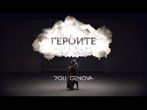 """Поли Генова посвети песен на """"малките герои"""" (ВИДЕО)"""