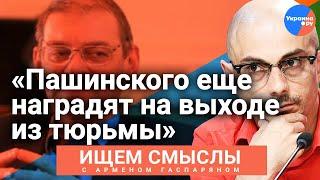 #Ищем_смыслы с Арменом Гаспаряном: Пашинский станет героем?