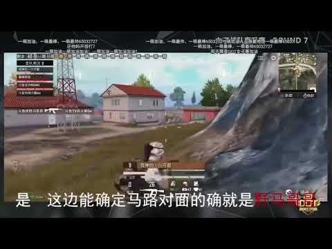 主播語無倫次 : 中國DOT和平菁英職業賽事 選手公然開掛