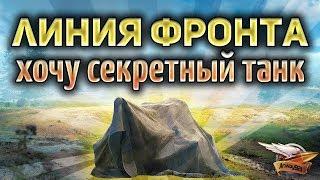 ЛИНИЯ ФРОНТА 2.0 - Фармим секретный танк на основе
